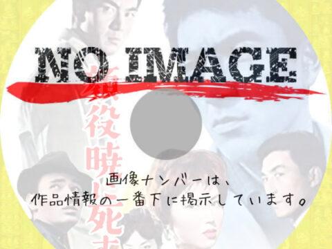 顔役暁に死す (1961)