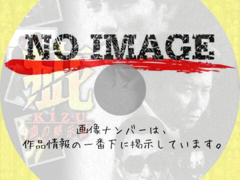 疵(KIZU) 血の黙示録 (1998)