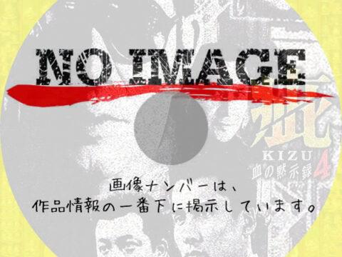 疵(KIZU) 血の黙示録4 (1998)