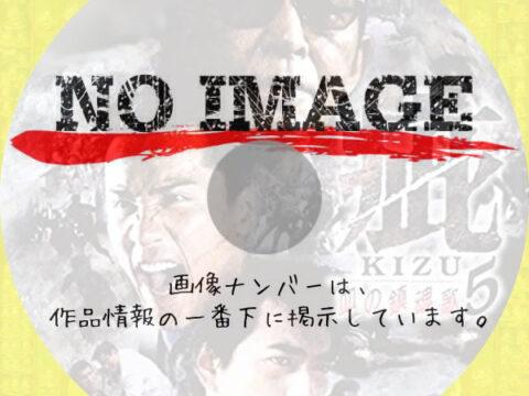 疵(KIZU)5 血の黙示録 (2000)