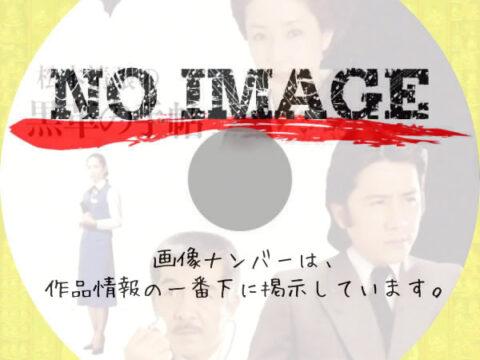 松本清張の黒革の手帖 (1982)
