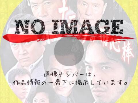 ナニワの用心棒 (1999)