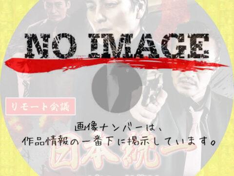 日本統一 エピソード集Ⅴ リモート会議 (2021)