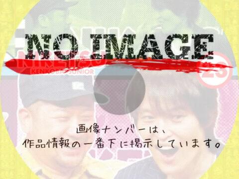 にけつッ!! 23 (2014)