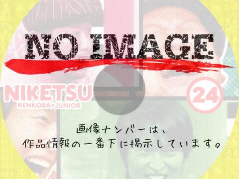 にけつッ!! 24 (2015)