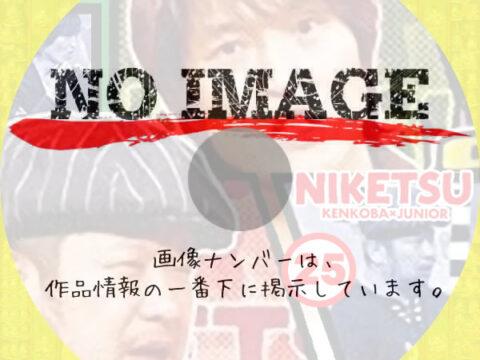 にけつッ!! 25 (2015)