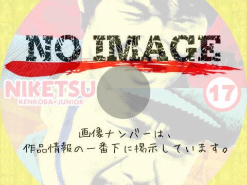 にけつッ!! 17 (2013)