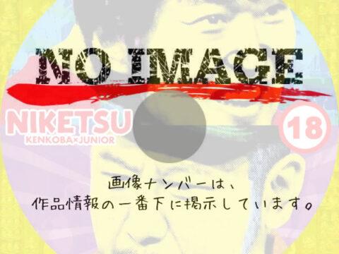 にけつッ!! 18 (2013)