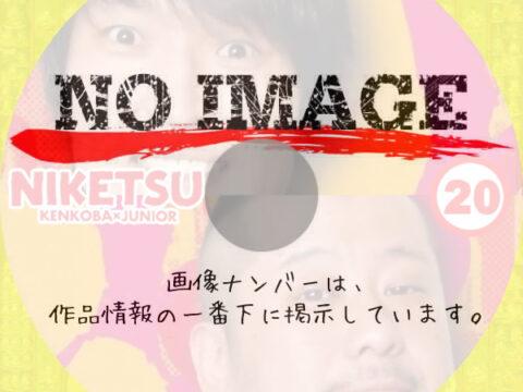 にけつッ!! 20 (2014)