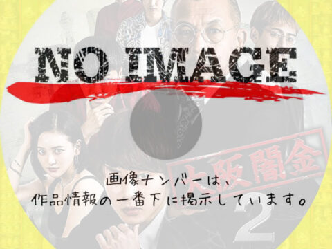 大阪闇金 2 (2021)