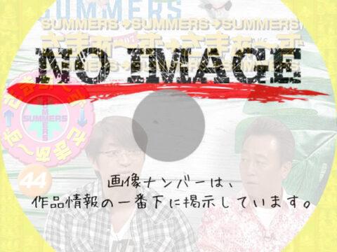 さまぁ~ず×さまぁ~ず 44 (2021)