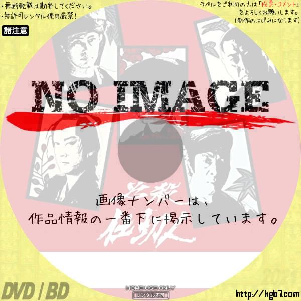 必殺仕切人 (汎用1)(1984)