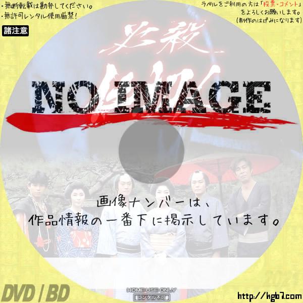 必殺仕切人 (汎用2)(1984)