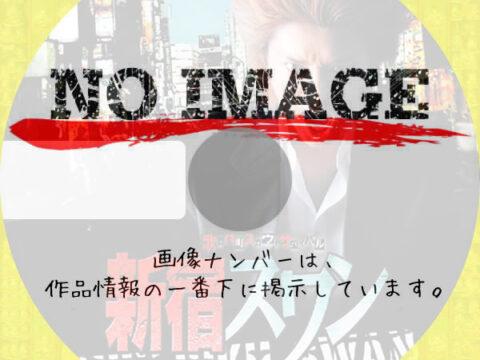 新宿スワン (汎用)(2007)