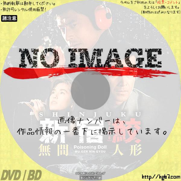 新宿鮫 無間人形 (1995)