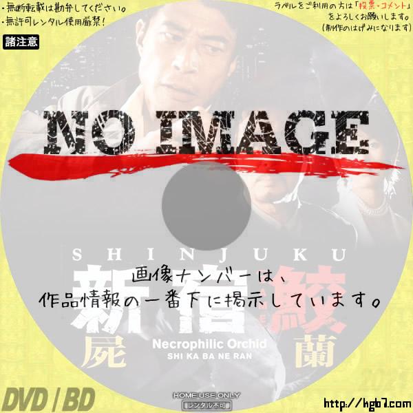 新宿鮫 屍蘭 (1996)