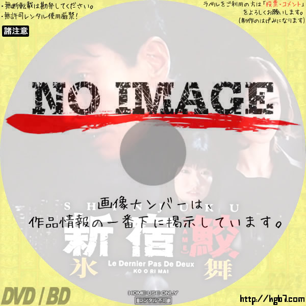 新宿鮫 氷舞 (2002)