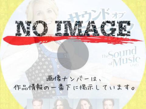 サウンド・オブ・ミュージック・ライブ! (2013)