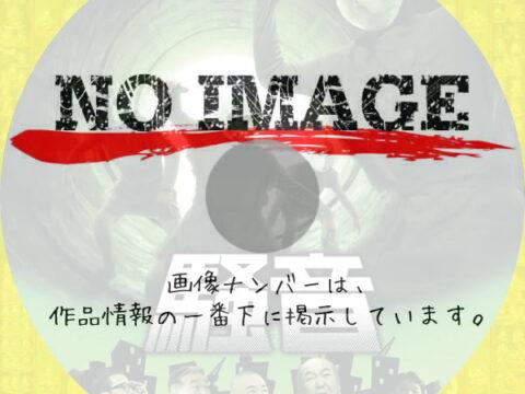 騒音 (01)(2015)