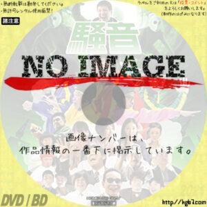 騒音 (02)(2015)