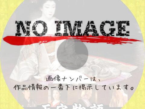 天守物語 (1995)