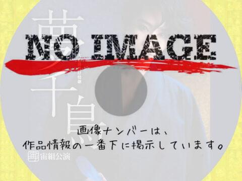 宝塚歌劇団 宙組 大正浪漫抒情劇 夢千鳥 (01)(2021)