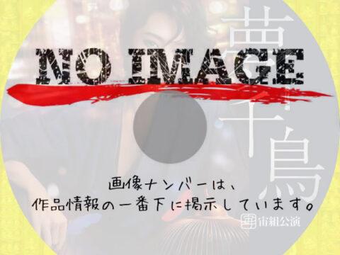 宝塚歌劇団 宙組 大正浪漫抒情劇 夢千鳥 (02)(2021)