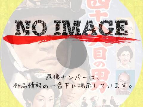 四十八人目の男 (1952)