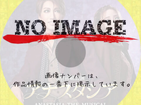 宝塚歌劇団 宙組公演 アナスタシア (01)(2020)