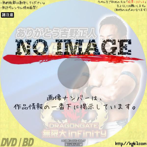 DRAGONGATE 無限大~infinity~ありがとう吉野正人 永久保存版 (2021)