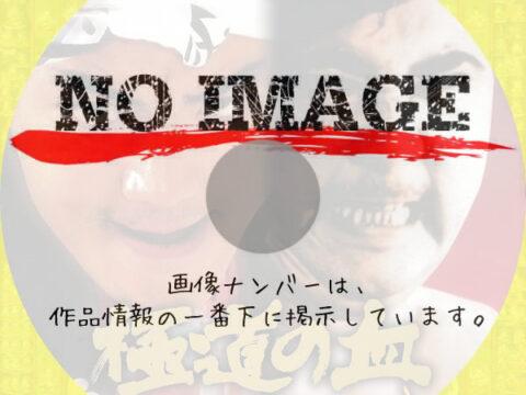 極道の血 いわしたれ! (1997)