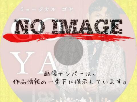 ミュージカル ゴヤ-GOYA- (2021)