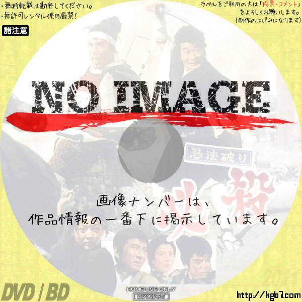 忍法破り 必殺 (1960)