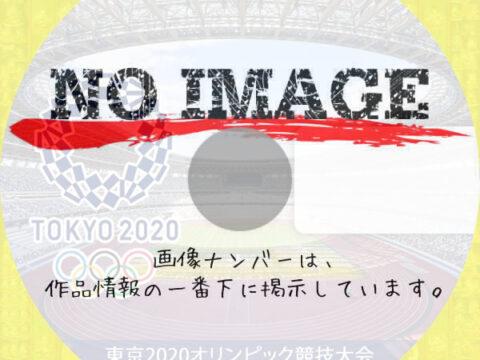 東京2020オリンピック競技会 (汎用)
