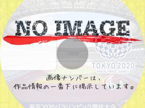 東京2020パラリンピック競技会 (汎用)