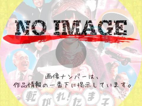 転がれ!たま子 (2005)