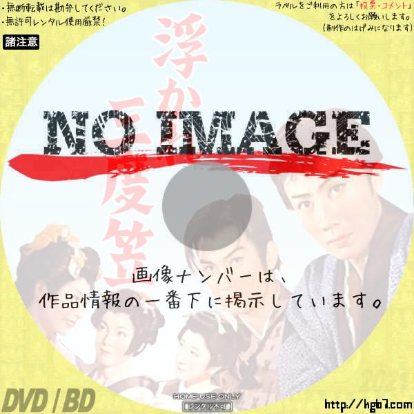 浮かれ三度笠 (1959)