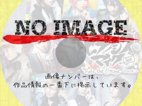 舞台 ヒプノシスマイク-Division Rap Battle- Rule the Stage track.2 (2020)