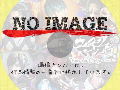 舞台 ヒプノシスマイク-Division Rap Battle- Rule the Stage track.3 (2020)