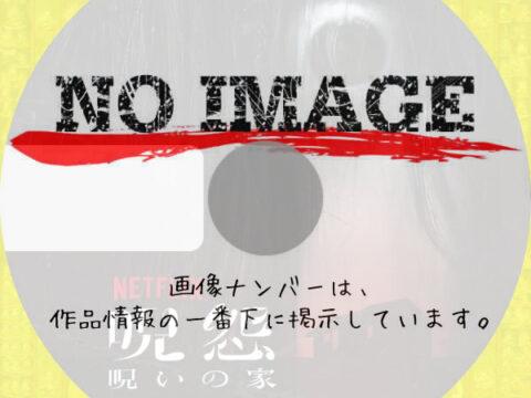 呪怨:呪いの家 (汎用01)(2020)