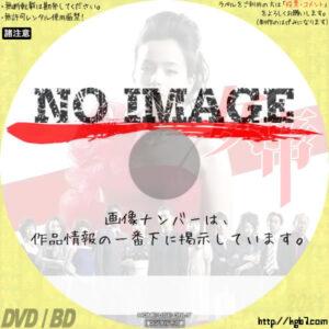 女帝 (汎用)(2007)
