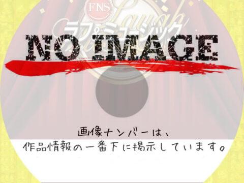 FNSラフ&ミュージック 〜歌と笑いの祭典〜 (汎用)