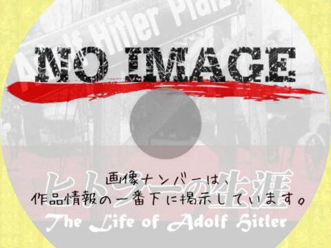 ヒトラーの生涯 The Life of Adolf Hitler (1961)