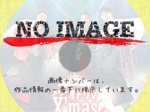 s**t kingz DANCE LIVE 2019「メリーオドリマX'mas」