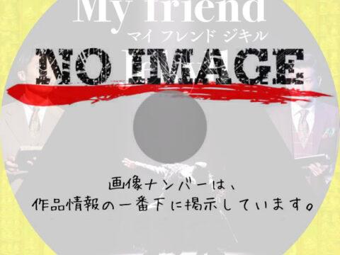 s**t kingz shoji&Oguri「My friend Jekyll」 (2021)