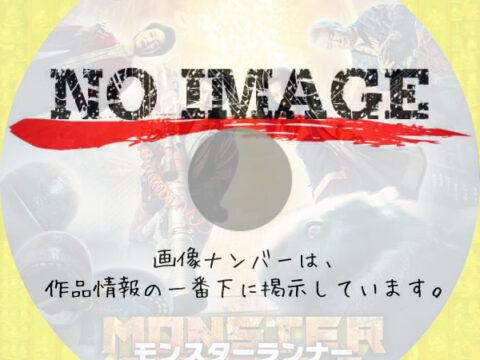 モンスターランナー 怪物大戦争 (01)(2020)