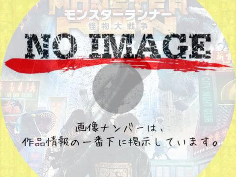 モンスターランナー 怪物大戦争 (02)(2020)