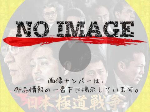 日本極道戦争 第十二章 (2021)