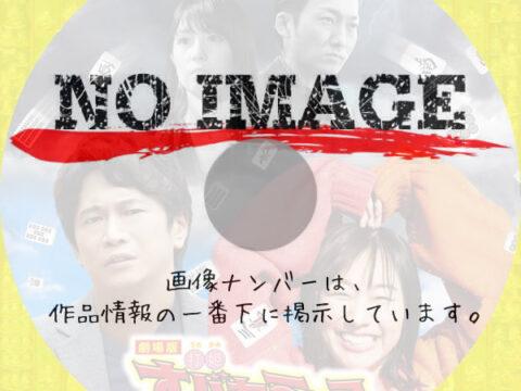 劇場版 打姫オバカミーコ (2020)