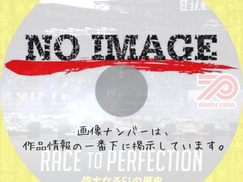 レース・トゥ・パーフェクション 偉大なるF1の歴史 (2020)